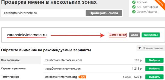 Как сделать сайт при наличии доменног создание сайтов с помощью фотошопа