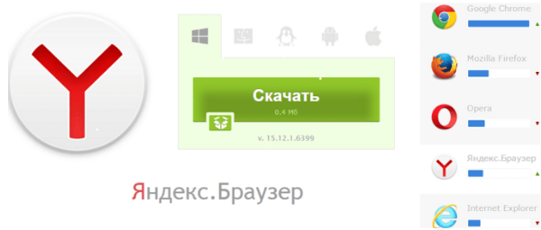 Скачать браузер