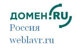 Домен сайта