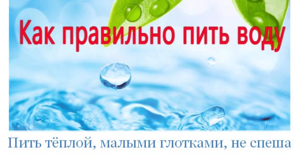 Вода - как пить