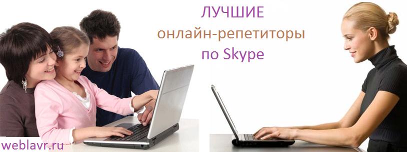 Знания с онлайн-репетиторами